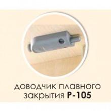 Комплект доводчиков Р-105 (5шт)